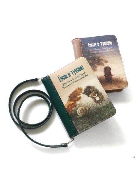 """Клатч-книга """"Ежик в тумане"""""""
